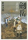 劒岳〈点の記〉 (文春文庫 (に1-34))