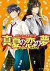 夢美と銀の薔薇騎士団 真夏の恋の夢 (ビーズログ文庫)