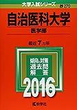 自治医科大学(医学部) (2016年版大学入試シリーズ)