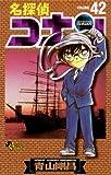名探偵コナン(42) (少年サンデーコミックス)