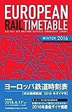 ヨーロッパ鉄道時刻表2016年冬ダイヤ号