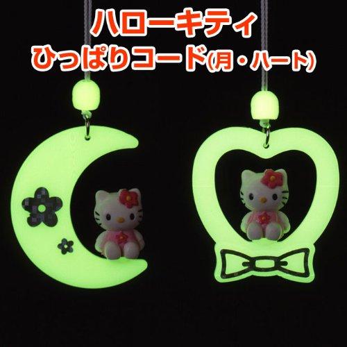 Hello Kitty dragging code / / Hart