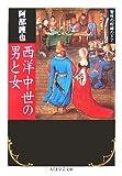 西洋中世の男と女―聖性の呪縛の下で (ちくま学芸文庫)
