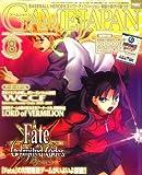 GAME JAPAN (ゲームジャパン) 2008年 08月号 [雑誌]