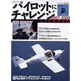 ヘリコプター&軽飛行機 パイロットにチャレンジ2007-2008