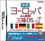 学研 ヨーロッパ4ヵ国語三昧DS