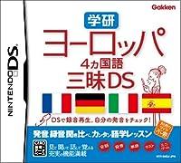 「学研 ヨーロッパ4ヵ国語三昧DS」