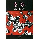 染彩 (中公文庫 A 73)