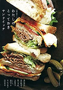 わたしのとっておきサンドイッチ
