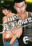 QPトム&ジェリー外伝月に手をのばせ 6 (少年チャンピオン・コミックスエクストラ)