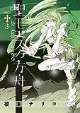 聖モエスの方舟 3 (サンデーGXコミックス)
