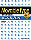 Movable Typeで今日から始めるカスタムブログ 4.2完全対応