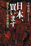 日本、買います: 消えていく日本の国土