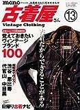 モノ・スペシャル 古着屋さんNo.13 (ワールド・ムック991)