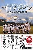 マドンナジャパン 絆でつかんだ四連覇—世界最強野球女子