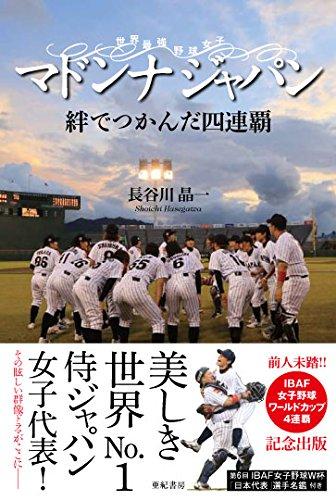 マドンナジャパン 絆でつかんだ四連覇―世界最強野球女子