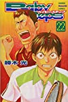ベイビーステップ(22) (講談社コミックス)