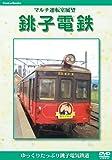 マルチ運転室展望 銚子電鉄 [DVD]