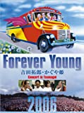 Forever Young 吉田拓郎・かぐや姫 Concert ...[Blu-ray/ブルーレイ]