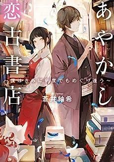 あやかし恋古書店~僕はきみに何度でもめぐり逢う~ (TO文庫)