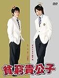 山田太郎ものがたり DVD 全編セット (1話~10話 5DISC) (台湾輸入版)