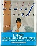 woman j—細江純子写真集