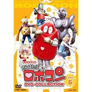 がんばれ! ! ロボコン DVD-COLLECTION VOL.5