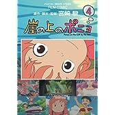 崖の上のポニョ 4 (アニメージュコミックススペシャル フィルムコミック)