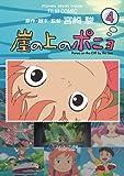 崖の上のポニョ 4 (4) (アニメージュコミックススペシャル フィルムコミック)