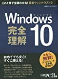 Windows10完全理解(日経BPパソコンベストムック)