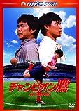 チャンピオン鷹 デジタル・リマスター版 [DVD]