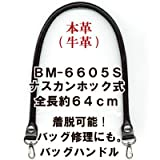 【INAZUMA】 着脱式 本革(牛革) リアルレザー かばんの持ち手 バッグ修理用BM-6605S#26黒