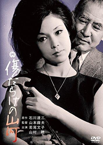 傷だらけの山河 [DVD]