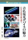 青色発光デバイスの魅力—広汎な応用分野を開く (ケイブックス)