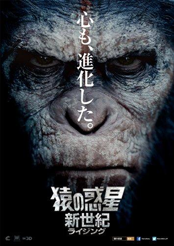 猿の惑星:新世紀 ライジング [Blu-ray]