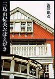 三島由紀夫おぼえがき (中公文庫)