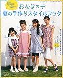 120cm~150cm おんなの子 夏の手作りスタイルブック(CUCITO2012年夏号増刊)