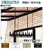 三協立山アルミ物干し テラス用吊下げ型竿掛け SATV-03-2  ブロンズ 標準タイプ 調整範囲 H=575mmから983mm 1セット2本入り