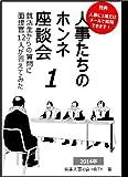 人事たちのホンネ座談会1(2014卒)?就活生からの質問に、面接官12人が真剣に答えてみた?