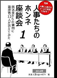 人事たちのホンネ座談会1(2014卒)~就活生からの質問に、面接官12人が真剣に答えてみた~