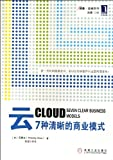 Cloud:Seven Clear Business Models (Chinese Edition)