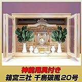 箱宮三社神棚/千鳥破風20号/神具付き
