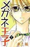 メガネ王子(7)(分冊版) (なかよしコミックス)