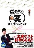 櫻井孝宏の(笑)メモリアルフ?ック〜HAPPY 10TH ANNIVERSARY〜