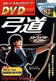 弓道パーフェクトマスター―基本技術から的中率を上げる極意まで! (スポーツ・ステップアップDVDシリーズ)