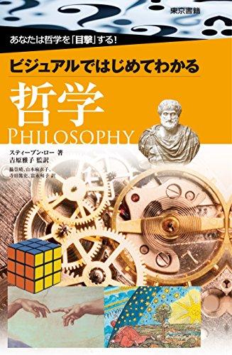 ビジュアルではじめてわかる哲学