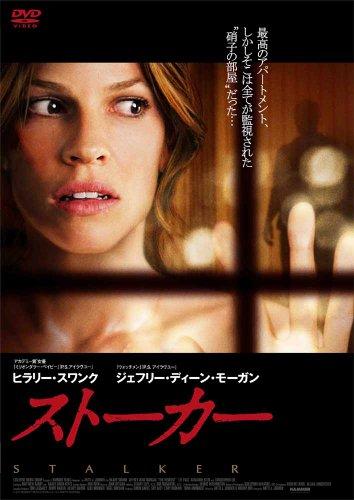 ヒラリー・スワンク『ストーカー』 [DVD]