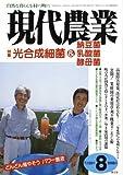 現代農業 2008年 08月号 [雑誌]