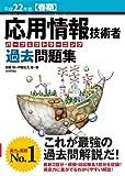 平成22年度【春期】 応用情報技術者 パーフェクトラーニング過去問題集