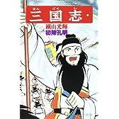 三国志 (22) 初陣の孔明 (希望コミックス (75))